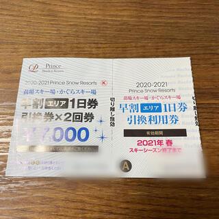 かぐらスキー場 リフト券(ウィンタースポーツ)