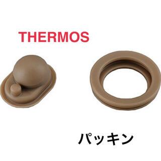 サーモス(THERMOS)のTHERMOS サーモス ケータイマグ JNI JOAパッキンセット 水筒部品(その他)