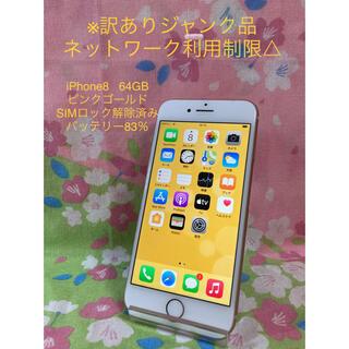 アイフォーン(iPhone)のiPhone8 (訳ありジャンク品) 64GB  ピンクゴールド (スマートフォン本体)