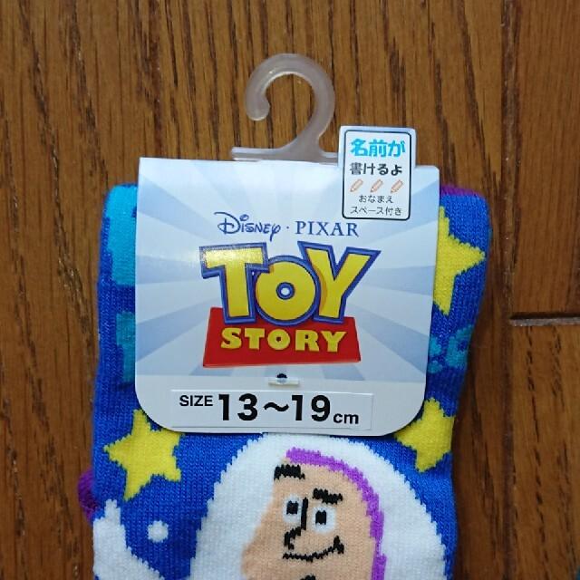 Disney(ディズニー)のトイ・ストーリー キッズ ソックス 13~19cm 3足セット キッズ/ベビー/マタニティのこども用ファッション小物(靴下/タイツ)の商品写真
