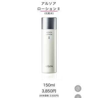 アルソア(ARSOA)のアルソア ローションII 150ml 3本セット(化粧水/ローション)