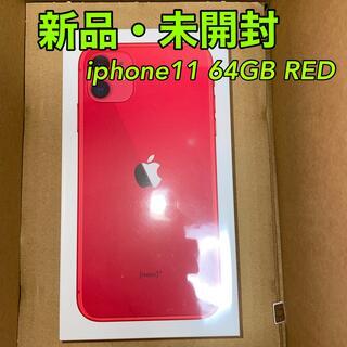 アイフォーン(iPhone)のiPhone11 64GB 新品未開封(スマートフォン本体)