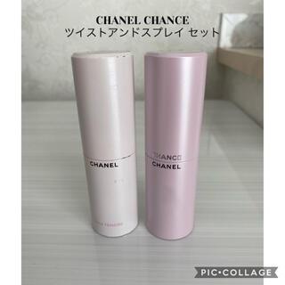 CHANEL - 【2種セット】CHANEL シャネル チャンス ツィストアンドスプレイ
