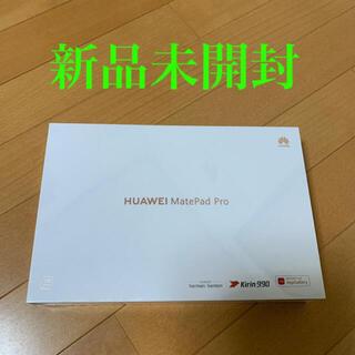 HUAWEI - HUAWEI MatePad Pro 10.8インチ Wi-Fiモデル