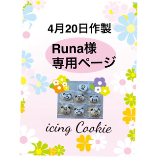 アイシングクッキーお客様ページ(菓子/デザート)