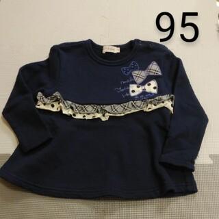 ニットプランナー(KP)の女の子 長袖 ニットプランナー ネイビー  95(Tシャツ/カットソー)