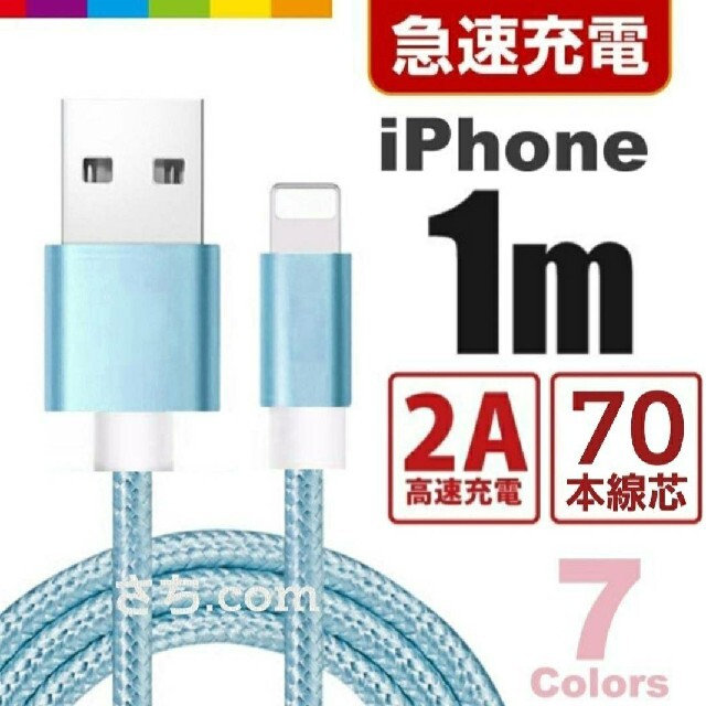 iPhone(アイフォーン)の【2本】iPhone 1mブルー×2 スマホ/家電/カメラのスマートフォン/携帯電話(バッテリー/充電器)の商品写真