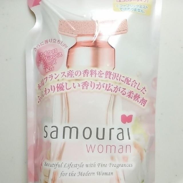 SAMOURAI(サムライ)のサムライウーマン💕香水仕立て柔軟剤サムライウーマンの香り3点set インテリア/住まい/日用品の日用品/生活雑貨/旅行(洗剤/柔軟剤)の商品写真