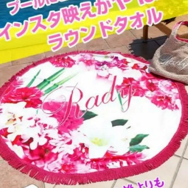 Rady(レディー)のRady❤フラワーブーケラウンドタオル エンタメ/ホビーのコレクション(ノベルティグッズ)の商品写真