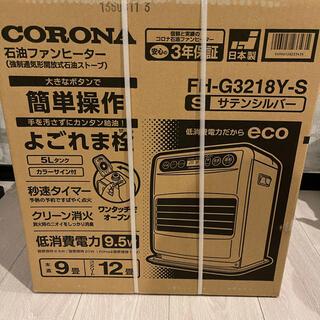 コロナ - 新品 コロナ 石油ファンヒーター