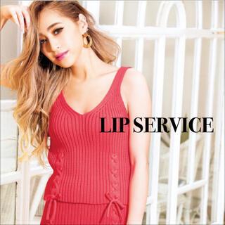 LIP SERVICE - LIP SERVICE スピンドル ニット タンク*リゼクシー リエンダ