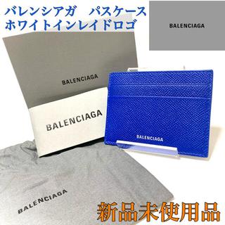 バレンシアガ(Balenciaga)の新品未使用⭐️バレンシアガ カードケース パスケース 定期入れ 青 白ロゴ(名刺入れ/定期入れ)