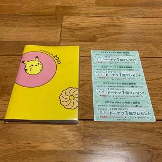 ミスタードーナツ特別ご優待券とスケジュール帳(フード/ドリンク券)