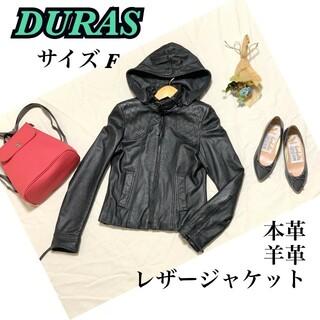 デュラス(DURAS)の【極上品】DURAS 本革 羊革 ライダースジャケット フード付 フリーサイズ(ライダースジャケット)