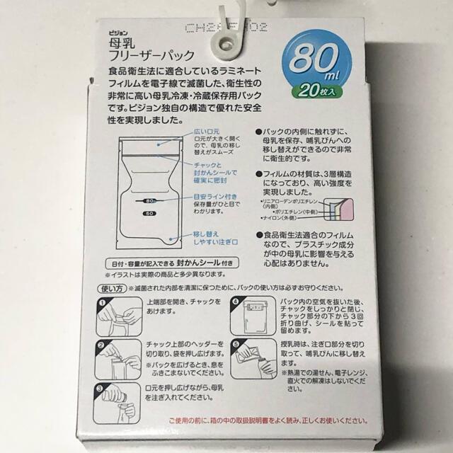 Pigeon(ピジョン)の新品✨Pigeon 母乳フリーザーパック 80ml 20枚入  キッズ/ベビー/マタニティの授乳/お食事用品(その他)の商品写真