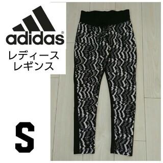 adidas - ★★adidas レディース スパッツ レギンス サイズS ブラック