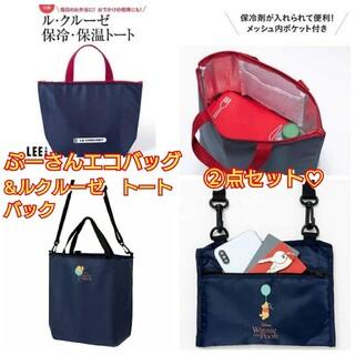 ルクルーゼ(LE CREUSET)のIn Red付録 くまのプーさん エコバッグ&ルクルーゼ  保冷保温バッグ(トートバッグ)
