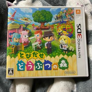 ニンテンドー3DS(ニンテンドー3DS)のとびだせどうぶつの森 3DS カセット(携帯用ゲームソフト)