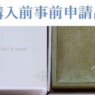 ヴァンクリーフアンドアーペル(Van Cleef & Arpels)のヴァンクリーフ&アーペル ネックレス用箱 新品同様(その他)