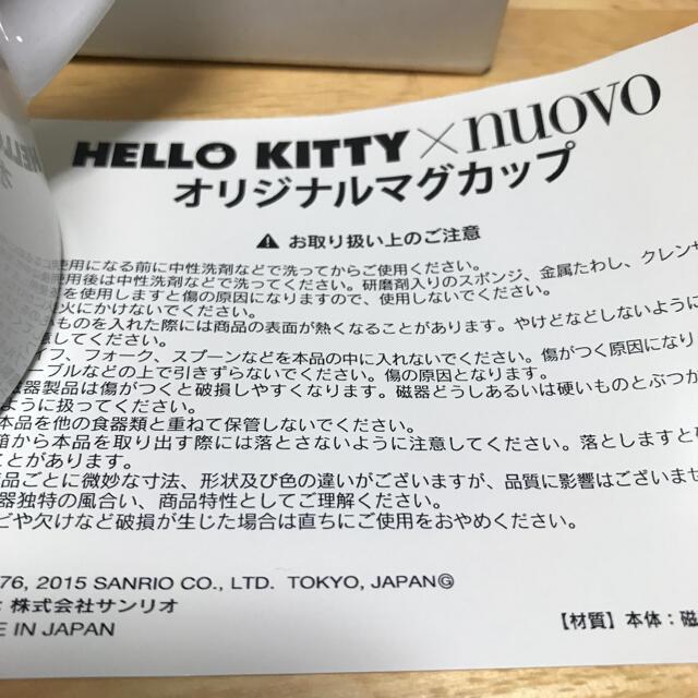 サンリオ(サンリオ)の☆新品☆HELLO KITTY×nuovo☆コラボオリジナルマグカップ☆ インテリア/住まい/日用品のキッチン/食器(グラス/カップ)の商品写真