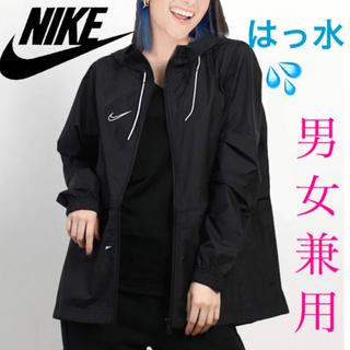 NIKE - NIKE ナイキ ウインドブレーカー男女兼用・ユニセックス