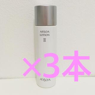 アルソア(ARSOA)のローションⅡ×3本(化粧水/ローション)