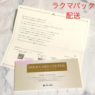 イセタン(伊勢丹)のMIカード(三越伊勢丹グループ) ゴールドカード会員専用 クーポン券 miカード(その他)