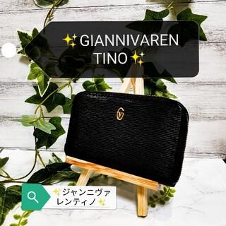 ジャンニバレンチノ(GIANNI VALENTINO)のジャンニヴァレンチノ(GIANNI VARENTINO)長財布(財布)