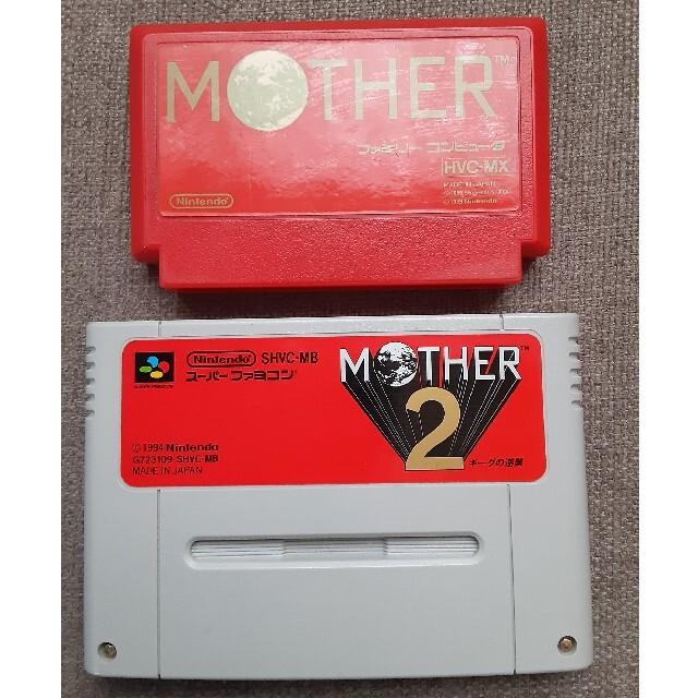 スーパーファミコン(スーパーファミコン)の(S)FC(スーパー)ファミコンソフト MOTHER1.2セット エンタメ/ホビーのゲームソフト/ゲーム機本体(家庭用ゲームソフト)の商品写真
