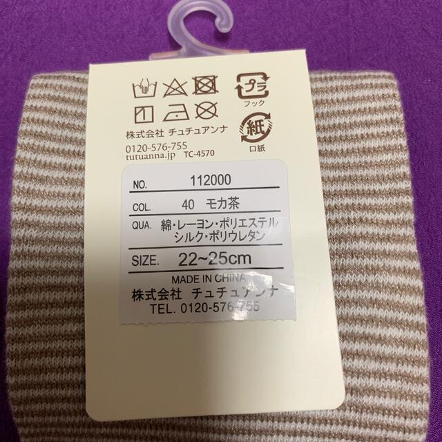 tutuanna(チュチュアンナ)の五本指ソックス チュチュアンナ レディースのレッグウェア(ソックス)の商品写真