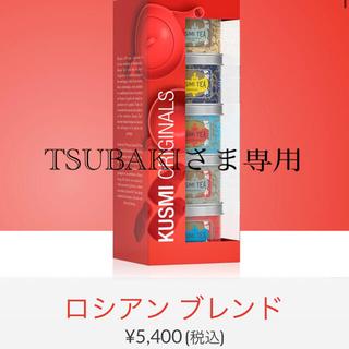 TSUBAKIさま専用(茶)