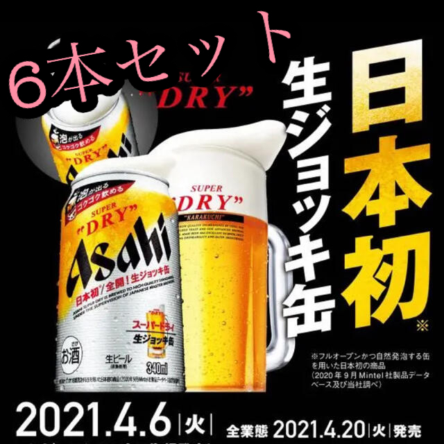 アサヒ(アサヒ)のアサヒ スーパードライ 生ジョッキ缶 6本セット 食品/飲料/酒の酒(ビール)の商品写真