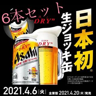 アサヒ(アサヒ)のアサヒ スーパードライ 生ジョッキ缶 6本セット(ビール)