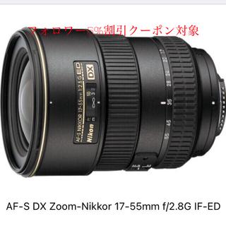 Nikon - AF-S DX Zoom-Nikkor 17-55mm f/2.8G IF-ED