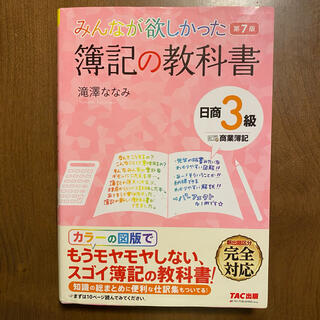 タックシュッパン(TAC出版)のみんなが欲しかった簿記の教科書日商3級商業簿記 第7版(資格/検定)