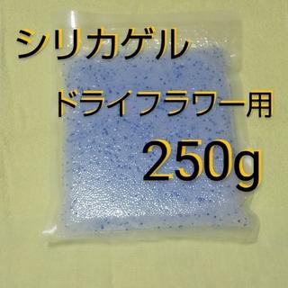 シリカゲル 乾燥剤 ドライフラワー用  250g(ドライフラワー)