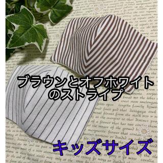 インナーマスク子供用★ストライプ★ブラウンとオフホワイト2枚(外出用品)
