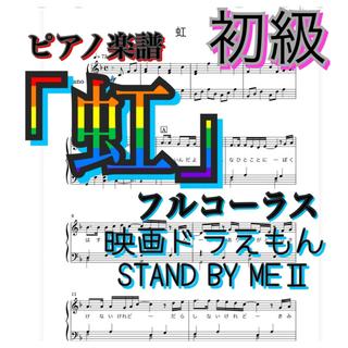 ピアノ楽譜 初級 「虹」映画/STAND BY MEドラえもん2 主題歌(ポピュラー)