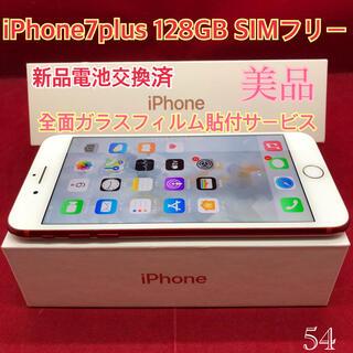 アップル(Apple)のSIMフリー iPhone7plus 128GB レッド 美品(スマートフォン本体)