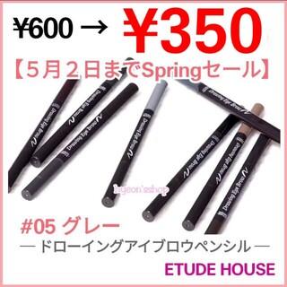 ETUDE HOUSE - 🌷【5月2日までSpringセール】エチュードハウス / #05 グレー