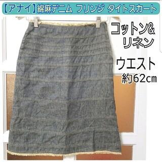 ANAYI - アナイ インディゴ 綿麻 フリンジ 膝丈 デニムタイトスカート 36/7号/S