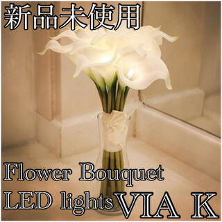 Francfranc - VIA K スタジオ LED フラワーライト カラー ブーケ 新品未使用