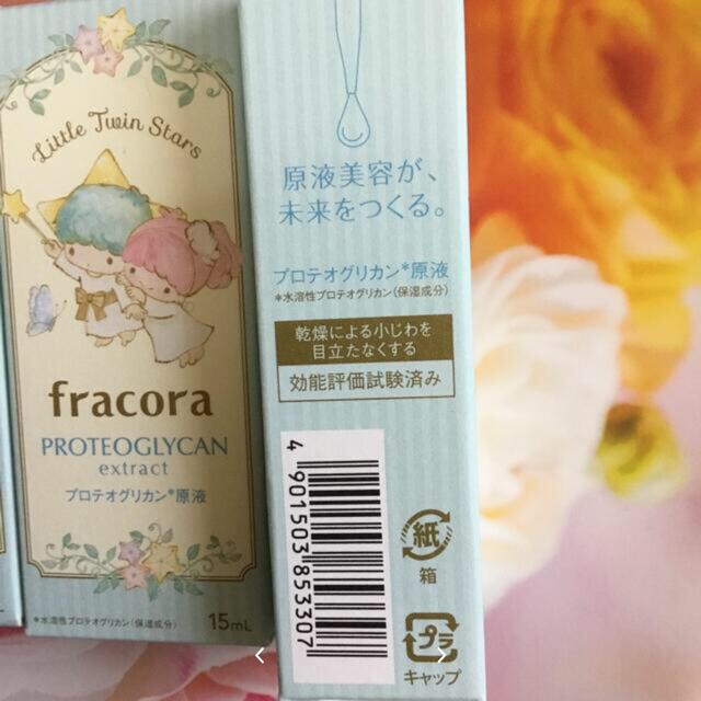 フラコラ(フラコラ)のフラコラプロテオグリカン15ml×4 30mlの2本分 コスメ/美容のスキンケア/基礎化粧品(美容液)の商品写真