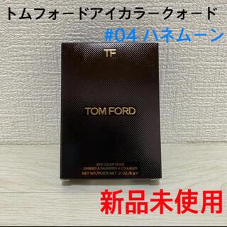 トムフォード(TOM FORD)の[新品未使用]トムフォード アイカラークォード #04 ハネムーン(アイシャドウ)