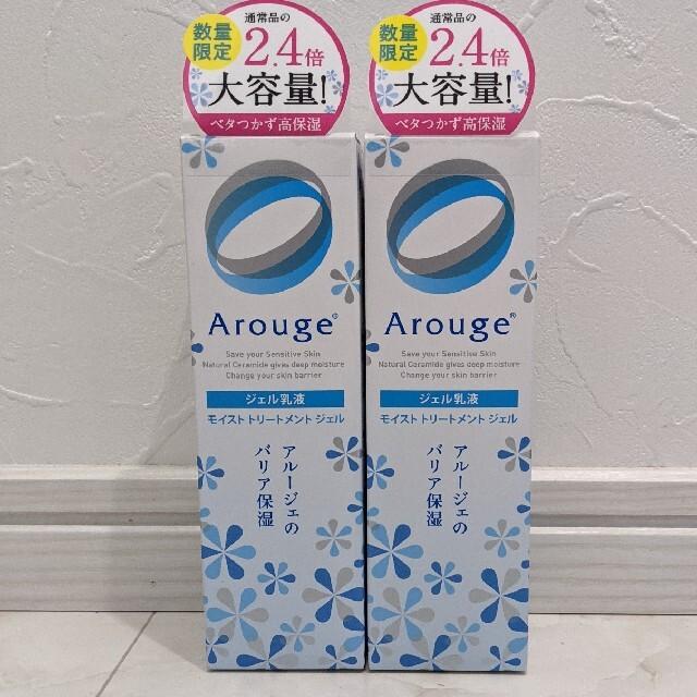 Arouge(アルージェ)のArouge ジェル乳液 モイストトリートメントジェル 大容量 コスメ/美容のスキンケア/基礎化粧品(乳液/ミルク)の商品写真