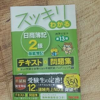 TAC出版 - ⭐️スッキリわかる日商簿記2級商業簿記 テキスト+問題集 第13版