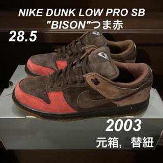 """ナイキ(NIKE)のNIKE DUNK LOW PRO SB """"BISON""""つま赤(スニーカー)"""