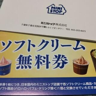 ミニストップソフトクリーム無料券3枚(フード/ドリンク券)