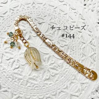 しおり 144(しおり/ステッカー)