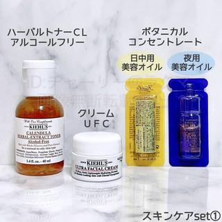 Kiehl's - 【Kiehl's】キールズ スキンケアset① クリーム・化粧水・美容オイル2種